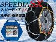 タイヤチェーン165/60R15★スピーディアSX-104★強力グリップ!らくらく簡単装着ジャッキアップ不要!