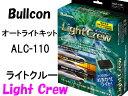 オートライトキット ブルコン ライトクルー ALC-110 ヘッドライト自動点灯キット