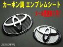 カーボン調エンブレムシート ブラック/シルバー スポーティなカーボン仕様 BDH-T04