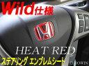 ステアリングエンブレムシート ヒートレッドH01 ホンダマーク ハンドル用 樹脂盛立体加工 簡単取付