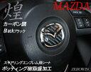 MAZDA ステアリングエンブレムシート カーボン調ブラック M01 マツダマーク ハンドル用 樹脂...