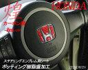 ホンダ ステアリングエンブレムシート カーボン調レッド H01 ホンダマーク ハンドル用 ポッティング加工 簡単取付 SDH-H01