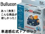 車速感応式ドアロックシステム SDL-110 ブルコン