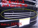 200系ハイエースワイド車専用 フロントグリル・ビレットモール クロームタイプ 3本セット