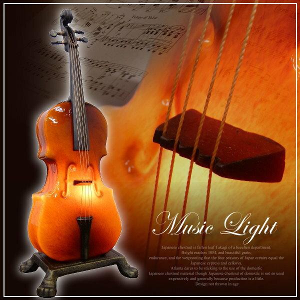送料無料あす楽対象インテリア照明インテリアライトヴァイオリン型ランプスタンドライトテーブルランプ間接