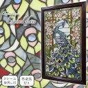 ステンドグラス アートパネル [孔雀と花] フレーム付き 壁掛け金具付き ピーコック エレガント クラシカル レトロ ハンドメイド ブルー インテリア雑貨 きれい 豪華