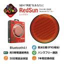 FunSounds - RedSun(高音質Bluetooth防水スピーカー)【店頭受取対応商品】【在庫有り即納】