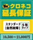 【ヤマト延長保証スタンダード】10500~21000円