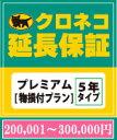 【ヤマト延長保証プレミアム】140001~160000円