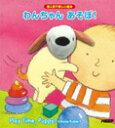 【1480円(税抜)以上送料無料・新品】指人形で楽しい絵本 わんちゃん あそぼ!