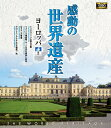【送料無料】 感動の世界遺産 ヨーロッパ 2《ブルーレイ Blu-ray Disc》