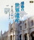 【送料無料】感動の世界遺産 ヨーロッパ 3《ブルーレイ Blu-ray Disc》