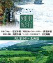 【980円(税抜)以上送料無料・新品】列車紀行 美しき日本 北海道《ブルーレイ Blu-ray Disc》