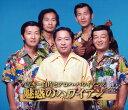 【送料無料・新品】バッキー白片とアロハ・ハワイアンズ〜魅惑のハワイアン《CD2枚組》