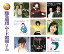 【送料無料】甦る昭和ムード歌謡 ベスト30 《CD2枚組》