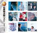 【送料無料・新品】石原裕次郎 ベスト 1967-1987 《CD2枚組》