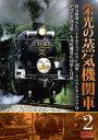 【980円(税抜)以上送料無料・新品】栄光の蒸気機関車 2