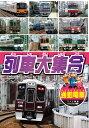 【980円(税抜)以上送料無料・新品】列車大集合 通勤電車