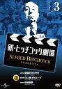 980円(税抜)以上送料無料!!【新 ヒッチコック劇場】《新品DVD》3