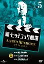 【980円(税抜)以上送料無料・新品】新 ヒッチコック劇場 5