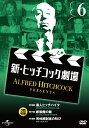 【980円(税抜)以上送料無料・新品】新 ヒッチコック劇場 6