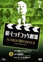 【980円(税抜)以上送料無料・新品】新 ヒッチコック劇場 7