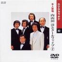【送料無料】☆カラオケDVD☆内山田洋とクールファイブ 2 《本人歌唱》