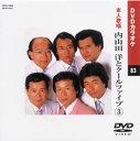 【送料無料】☆カラオケDVD☆内山田洋とクールファイブ 3 《本人歌唱》