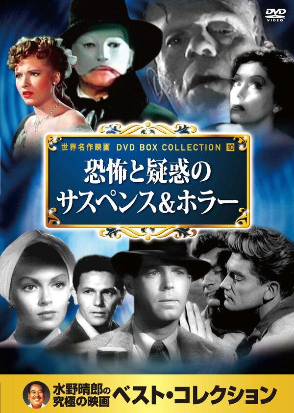 送料無料・新品恐怖と疑惑のサスペンス&ホラー《名作映画DVD10枚》