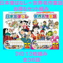 日本昔ばなし世界名作童話