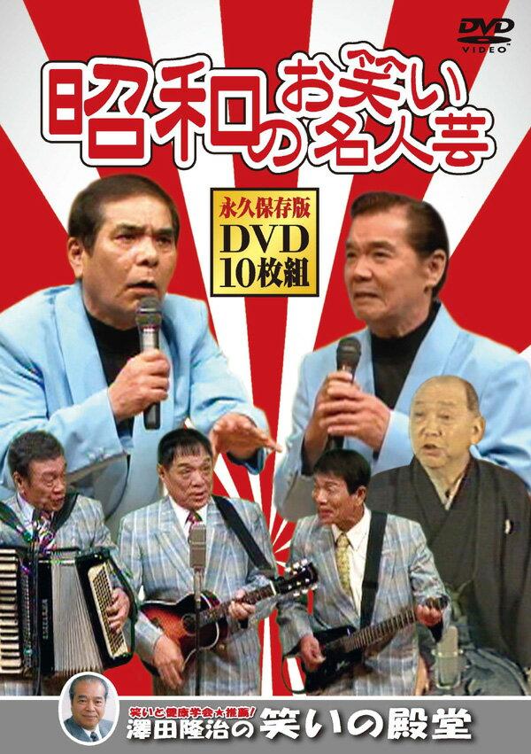 【送料無料・新品】昭和のお笑い名人芸 《DVD 10枚組》