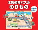 【1480円(税抜)以上送料無料・新品】木製知育パズル のりもの