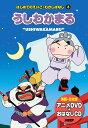 【980円(税抜)以上送料無料】英語学習絵本(日本語/英語)うしわかまる CD DVD付