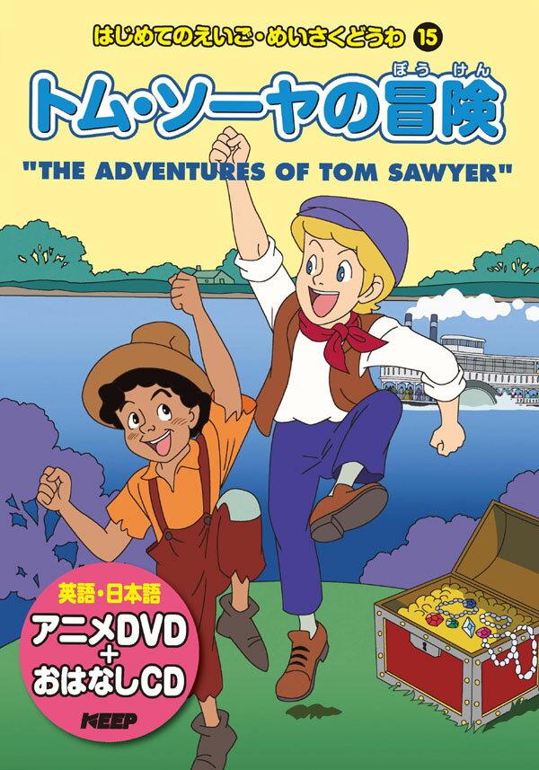 【980円(税抜)以上送料無料】英語学習絵本(日本語/英語)トム・ソーヤの冒険 CD+DVD付