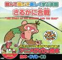 980円(税抜)以上送料無料!!英語教材絵本【日本語・英語】さるかに合戦 2言語対応 DVD+CD付