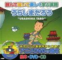 980円(税抜)以上送料無料!!英語教材絵本【日本語・英語】うらしまたろう 2言語対応 DVD+CD付