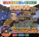 980円(税抜)以上送料無料!!英語教材絵本【日本語・英語】かさじぞう 2言語対応 DVD+CD付