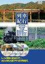 【送料無料・新品】列車紀行 関東・東海・甲信越 《4枚組(9路線)》