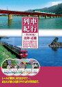 【送料無料・新品】列車紀行 北陸・近畿 《4枚組(8路線)》
