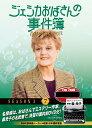 【送料無料・新品】ジェシカおばさんの事件簿 シーズン3 DISC2《7枚組 全7話》