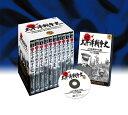 【送料無料・新品】太平洋戦争史 《DVD 10枚組セット》
