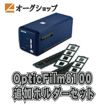 フィルムスキャナー《追加フォルダーセット》Plustek OpticFilm 8100Plustek正規代理店 オーグ取扱品白色LEDモデル 高解像度 7200x7200dpi《送料無料/即納》