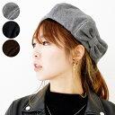 【送料無料】帽子 ベレー帽 ウール混 ベレー リボン付き 選べる3色レディース 可愛い カワイイ シンプル 秋冬 メール便×2