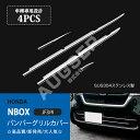 ホンダ NBOX JF3/JF4 2017 バンパーグリルカ...