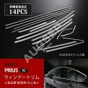 プリウス/PRIUS ZVW30 前/後期 ウィンドウトリム 14PCS シルバー/ブラックステンレス ウィンドウカバー ウィンドウモール サイドモール サイドガーニッシュ パーツ カスタム 2色提供 au-ex215