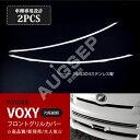 ヴォクシー 70系前期 Z/ZX バンパートリム ステンレス 2pcs 鏡面仕上げ フロントバンパートリム フロントガーニッシュ カスタムパーツ ドレスアップ 外装 VOXY au-ex384
