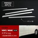 トヨタ ヴォクシー/ノア 70系前期 ロードアトリム ドアモール ドアガーニッシュ カスタムパーツ サイドモール ステンレス製 鏡面仕上げ 4pcs au-ex374