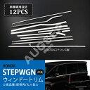 HONDA ステップワゴン/ステップワゴン スパーダ RP ウィンドウトリム ウィンドウモール サイドガーニッシュ サイドモール サイドトリム ステンレス製 鏡面 STEPWGN/STEPWGN SPADA 12PCS au-ex526