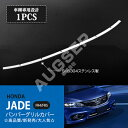 ホンダ ジェイド 2013-2015 バンパーグリルカバー フロントバンパー フロントガーニッシュ バンパーグリルトリム ステンレス製(鏡面仕上げ) 外装品 HONDA JADE 1pcs au-ex639