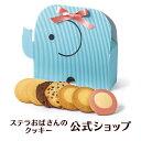 クッキー 詰め合わせ ギフト 焼き菓子 お菓子 ギフト プレゼント プチギフト ステラおばさんのクッキー ぞうクラフト 手提げ袋付き 小分けハロウィン 贈り物 結婚式 誕生日 スイーツ 手土産 お礼 退職 お菓子